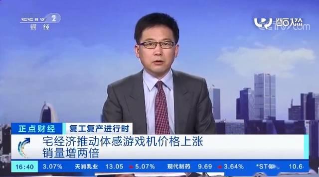 """央视报道:疫情推动""""宅经济""""升温,一季度N"""