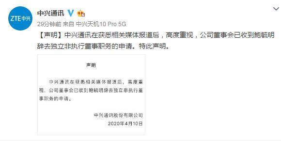 中兴通讯:董事会已收到鲍毓明辞去独立非执行