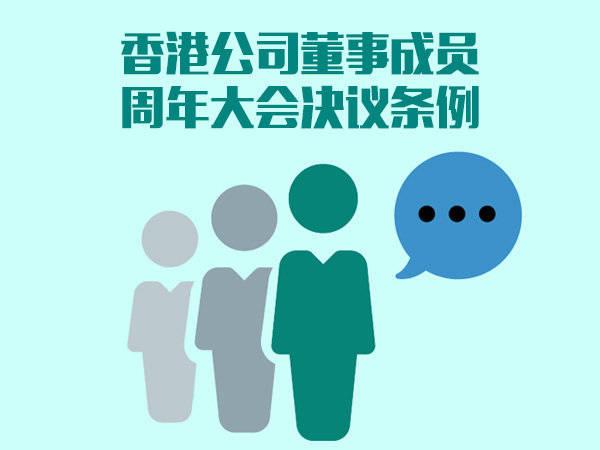 <strong>香港公司董事成員周年大会决议条例</strong>
