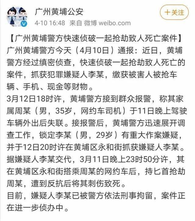 广州一网约车司机凌晨遭劫杀,警方通报