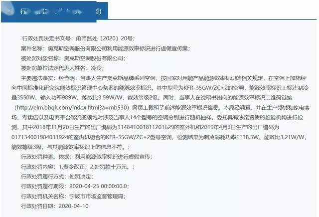 格力举报奥克斯事件结局:宁波市监局对奥克斯处以十万元罚款