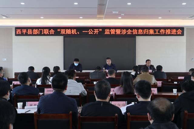 河南省西平县召开监管暨涉企信息归集工作推进