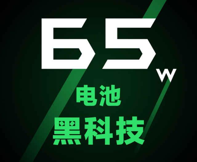 手机快充哪家强?腾讯黑鲨3系列65W明显强于OPPO的65W