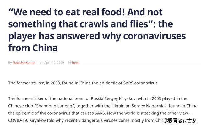 前中超外援:希望中国人吃正常食物,别吃会飞