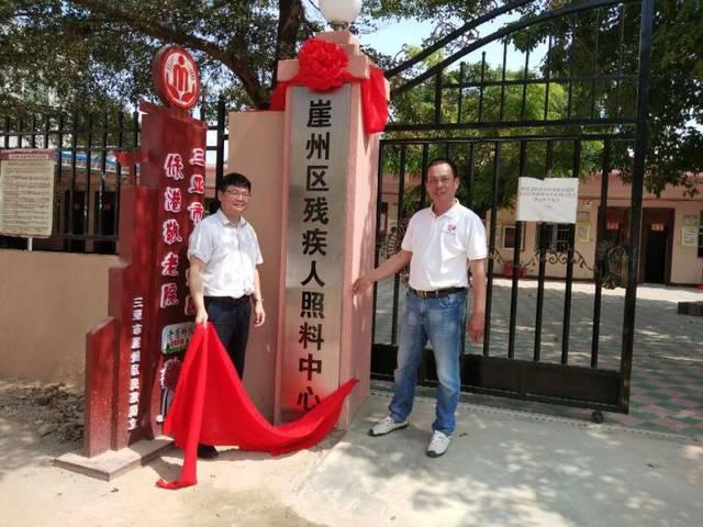 三亚首家残疾人照料中心投入运行已有五人成功