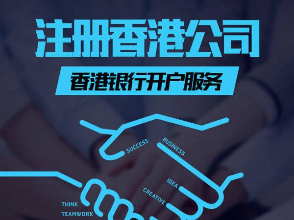 不依时递交香港公司商业登记申请的后果