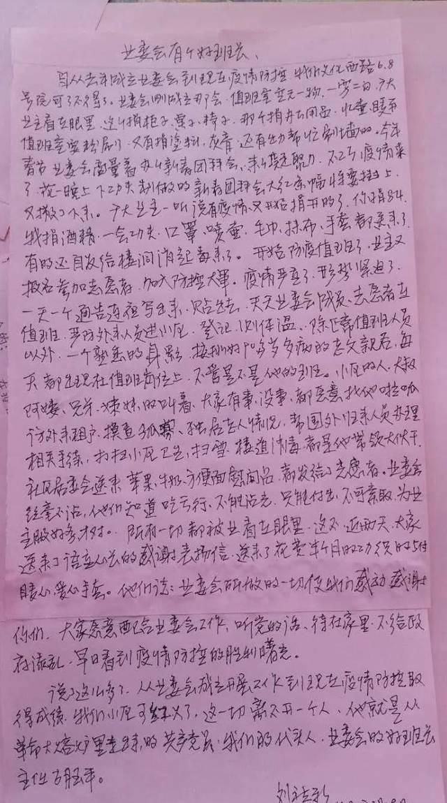 济南战疫故事:七旬老党员不褪色 创作诗歌助战
