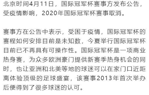 2020年国际冠军杯官宣取消,巴萨皇马损失3600万欧