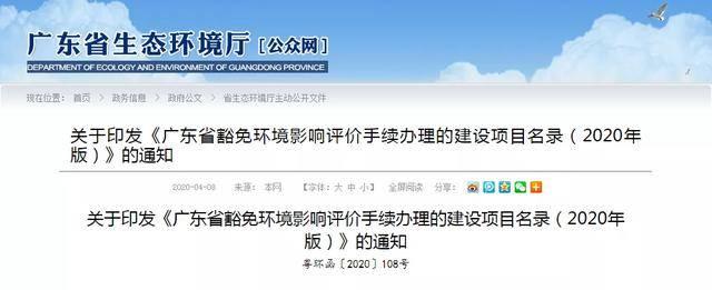环评再放宽!广东省这类别企业无需办理环评手