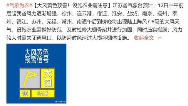 江苏发布大风黄色预警 午后到傍晚将出现7到8级