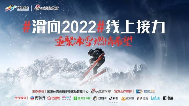 重聚冰雪 燃情希望,「滑向2022线上接力赛」即将