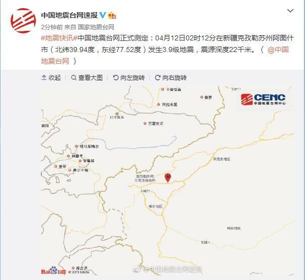 新疆克孜勒苏州阿图什市发生3.9级地震 震源深度22千米