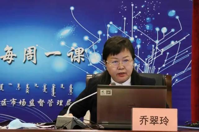 """内蒙古市场监管系统""""每周一课""""培训《2020年全区食品安全重点工作任务》开讲"""