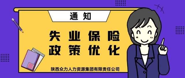 【通知】关于调整失业保险政策优化经办服务有