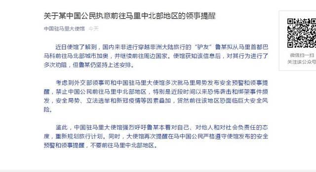马里中北部地区局势紧张 使馆提醒中国公民勿前