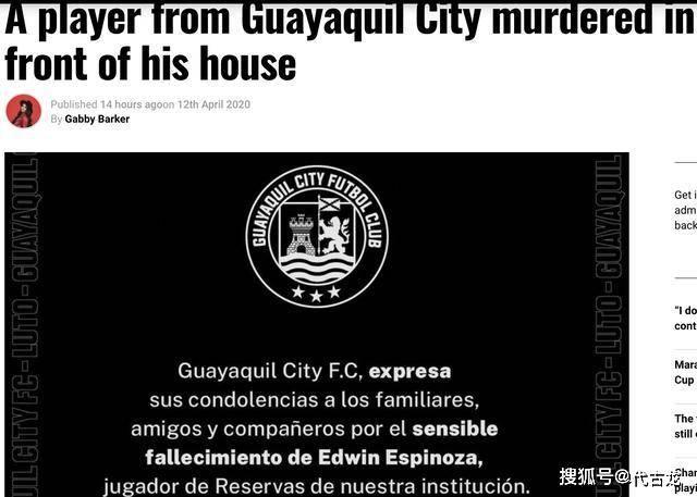 悲剧再现,厄瓜多尔20岁球员被枪杀,匪徒事后才