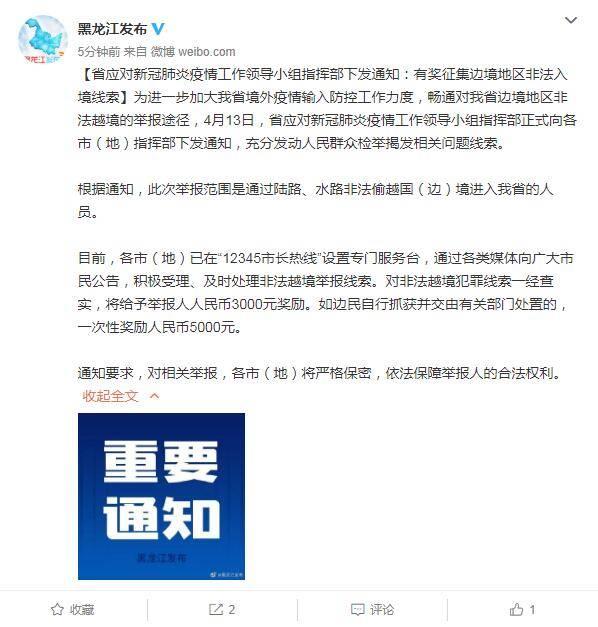 黑龙江省应对新冠肺炎疫情工作领导小组指挥部