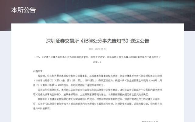 深交所:暴风集团冯鑫存违规行为 给予通报批评