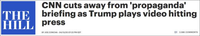 """特朗普开始自夸""""抗疫成就"""",CNN带头掐了直播!记者还在现场怒怼"""