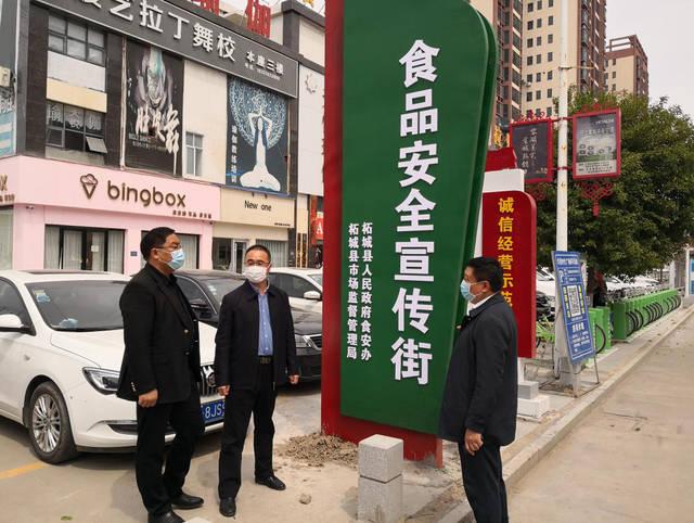商丘市政府食品安全办主任马索义调研 柘城省级
