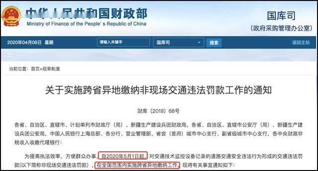 @零陵有车一族:5月起,违章办理迎来新变化!