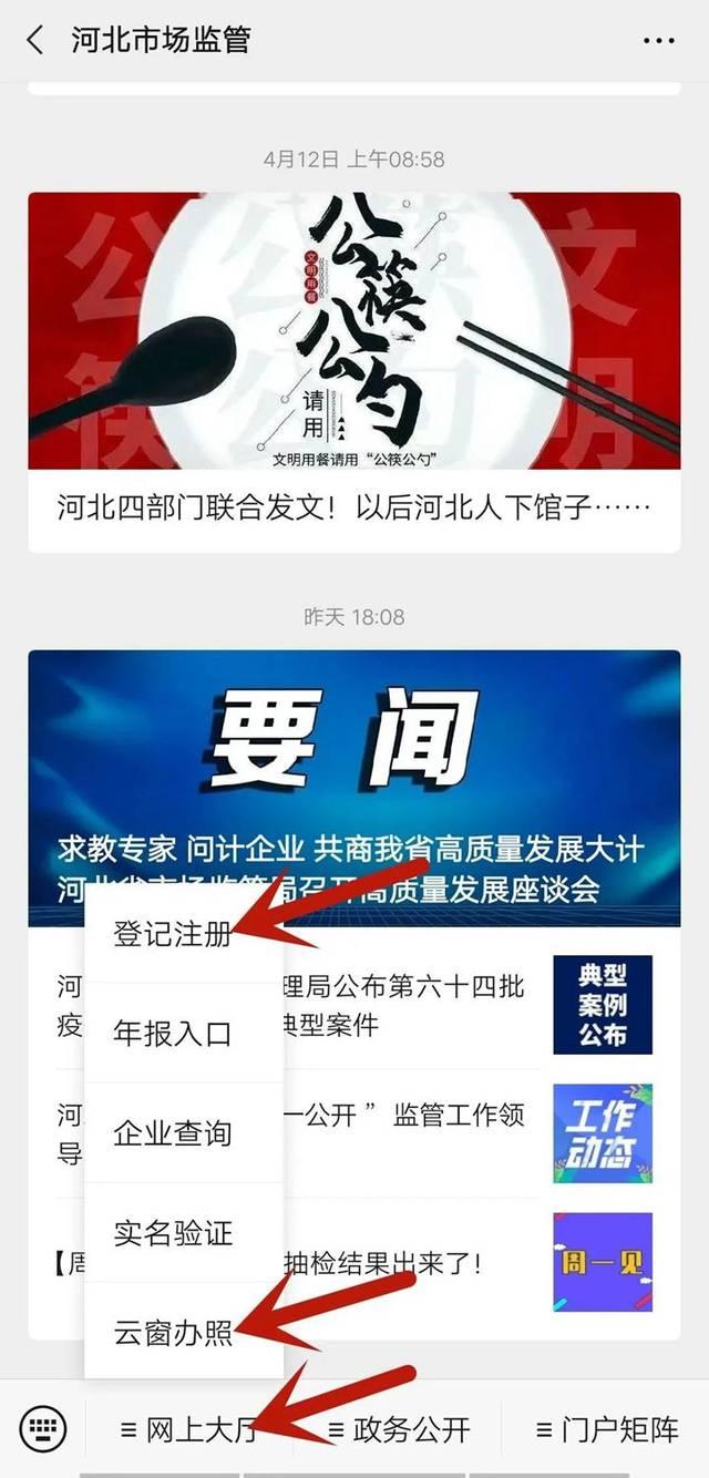 @河北人 可以在手机上办个体营业执照啦!