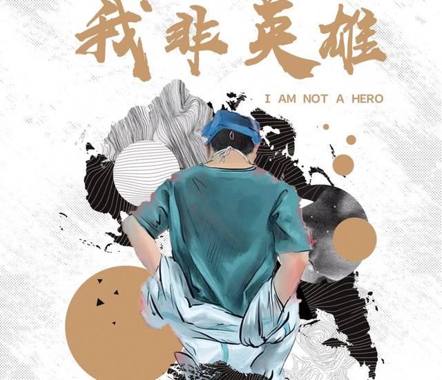 院线电影《我非英雄》访谈会在京顺利召开