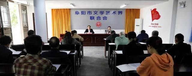 阜阳市:文联召开党组理论学习中心组扩大会议