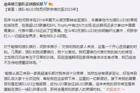 中国足球留洋喜讯!18岁国青新星征服欧洲劲旅,