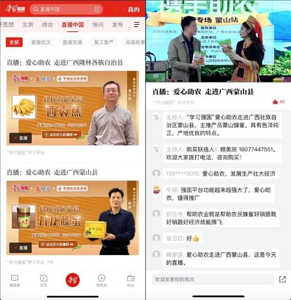 广西市长县长化身快手网红助农直播带货458万元