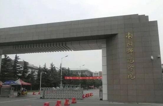 南阳师范学院成教大专本科学历招生简章