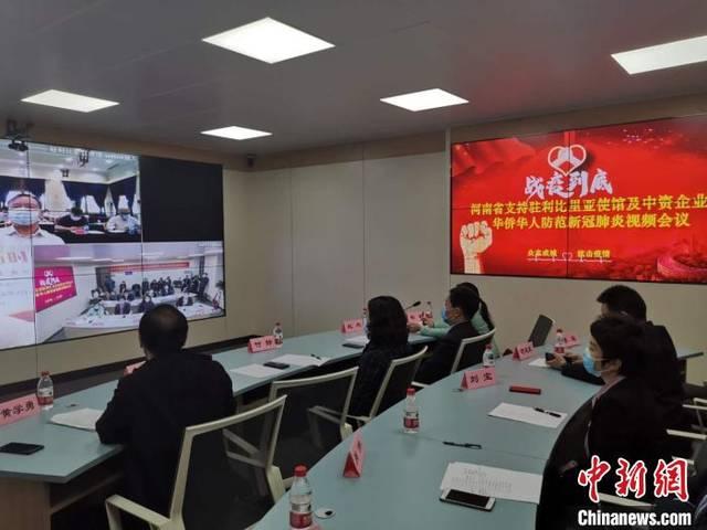 河南远程连线利比里亚华侨华人 分享疫情防控经验