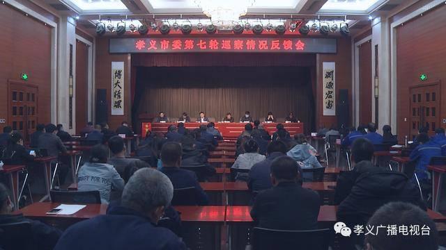 孝义市委第七轮巡察反馈会议召开