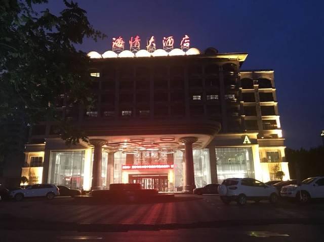 青岛海情大酒店要停业 50多对新人婚宴遭退单