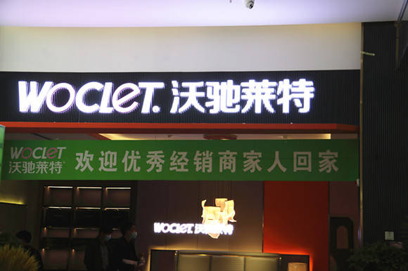 2020沃驰莱特新品品鉴会暨培训会在郑州华丰产业新城成功举办