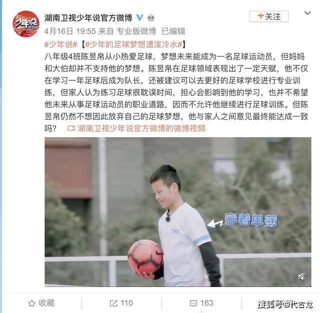 没钱真的难,张玉宁力挺14岁陈昱帛,却忘了其父