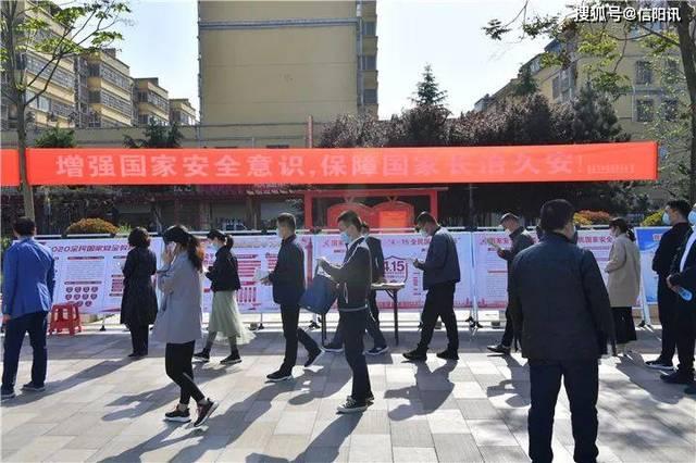 """息县公安局扎实开展""""4.15全民国家安全教育日"""