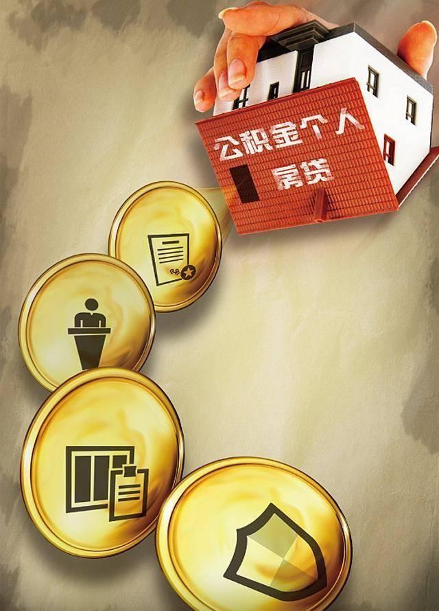 公积金停缴还能提取还房贷?住房公积金提取还