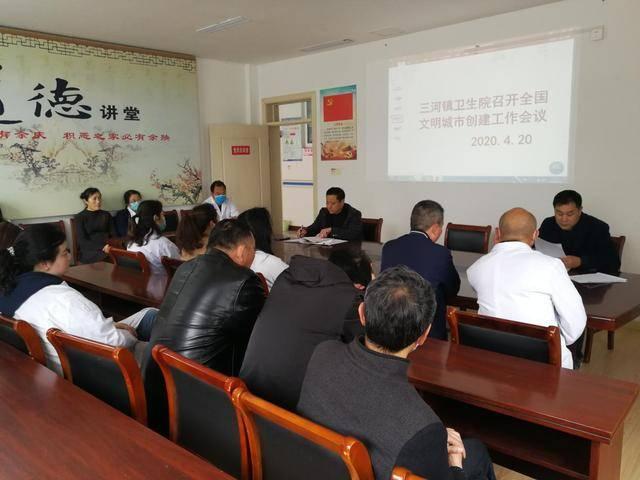 洪泽区三河镇卫生院召开文明城市创建工作会议