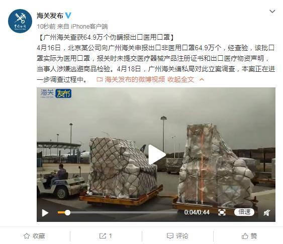 广州海关缉私局官网_广州海关查获64.9万个伪瞒报出口医用口罩_胶州生活圈--胶州在线