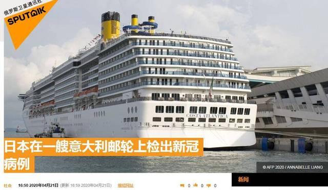<strong>又一艘!停靠日本长崎的这艘邮轮上一名船员确诊</strong>