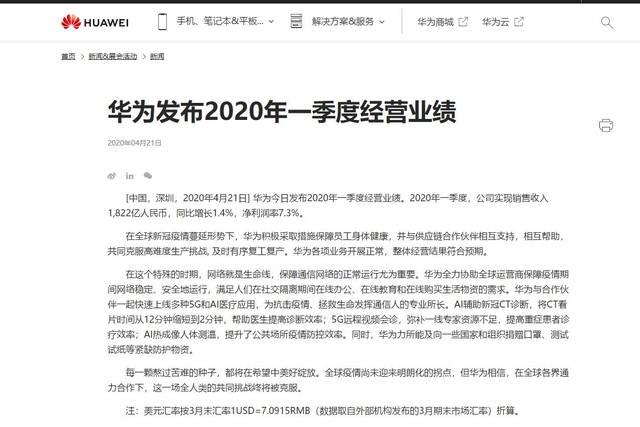 华为第一季度收入1822亿人民币 同比增长1.4%