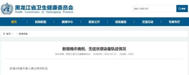 黑龙江省境外输入确诊病例4例(吉林省1例),活动轨迹公布!