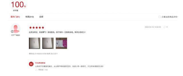 华为MateBook X Pro 2020款5星好评 网友:马上下单