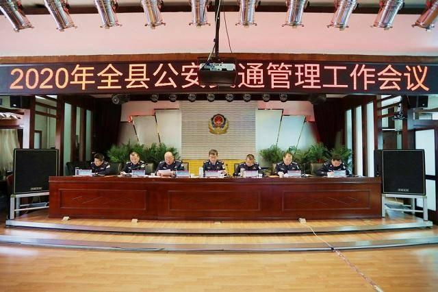 府谷县公安局交警大队召开2020年度公安交管工作