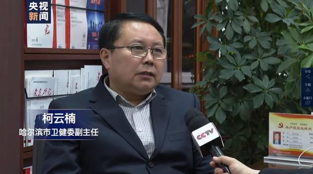 哈尔滨市卫健委负责人首次披露自查院感事件原