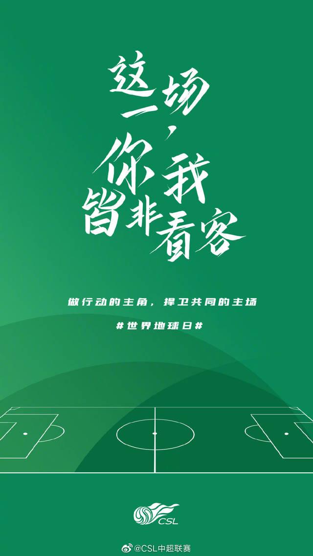 中超官方发布地球日海报:一起行动守护共同主场