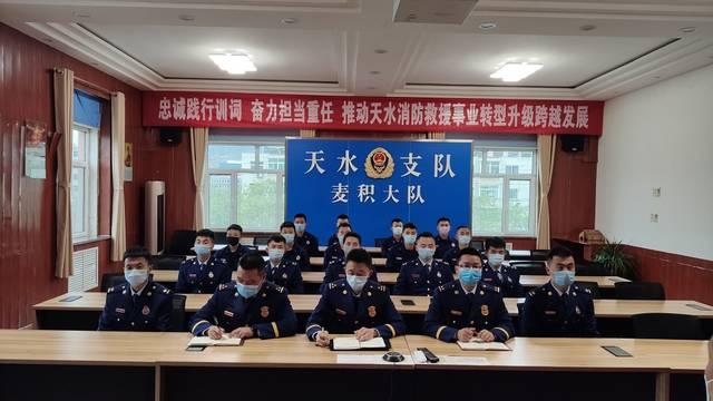 """麦积大队召开""""警示教育周""""专题学习会"""