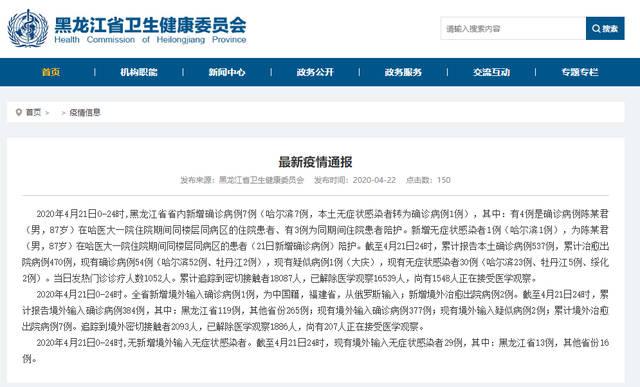 黑龙江本地新增确诊7例详情曝光