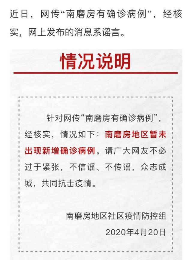 """网传北京""""南磨房有确诊病例""""?官方辟谣!"""